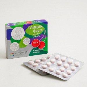 Глицин форте, повышение мозговой активности, со вкусом вишни, 30 таблеток