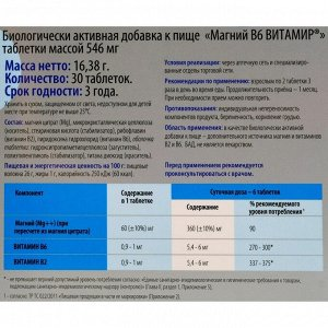Магний B6, 30 таблеток