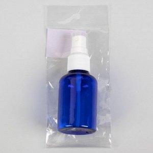 Бутылочка для хранения, с распылителем, 50 мл, цвет синий/белый