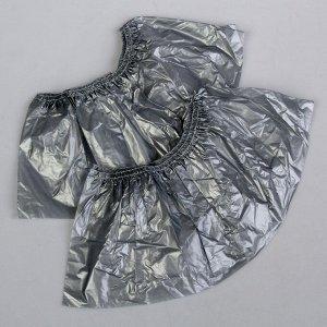 """Бахилы """"Сверхпрочные"""", с двойной резинкой, серебряные, 400*140мм., 70 мкм., 7 г."""
