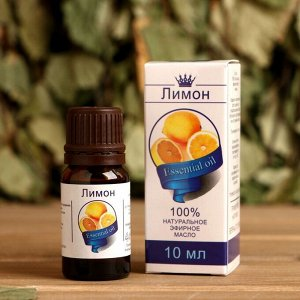 "Эфирное масло ""Лимон"", флакон-капельница, аннотация, 10 мл"