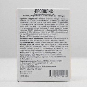 Прополис пчелиный натуральный, 5 таблеток по 0,8 г.