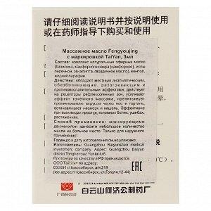 Бальзам TaiYan Fengyoujing универсальный обезболивающий, 3 мл