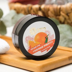 """Твердый крем """"Любовный приворот - Волшебный апельсин"""", 40 мл, """"Бизорюк"""""""