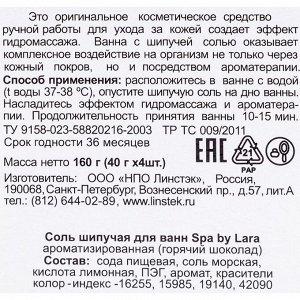 "Набор бурлящих шаров Spa by Lara ""Горячий шоколад"", 160 г (40г* 4шт)"