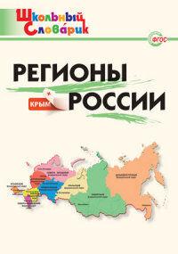 Дробинина Н.Н. Словарь Регионы России + Крым (Вако)