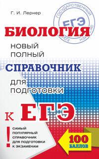 Лернер Г.И. ЕГЭ Биология. Новый полный справочник для подготовки к ЕГЭ (обложка) (АСТ)