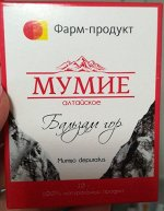 "БАД ""Мумие алтайское ""Бальзам гор"", вязкая масса 10 г.."