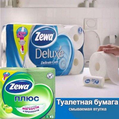 Т/бумага,полотенца PAPIA,Zewa,FAMILIA ,Kleo,PLUSHE,Soffione — Туалетная бумага Zewa — Туалетная бумага и полотенца