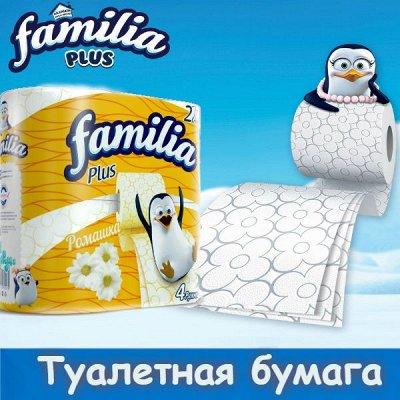 Т/бумага,полотенца PAPIA,Zewa,FAMILIA ,Kleo,PLUSHE,Soffione — Туалетная бумага Familia — Туалетная бумага и полотенца
