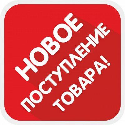 Нужная покупка👍  — Новинки! от 29.04 Много нужного — Для дома
