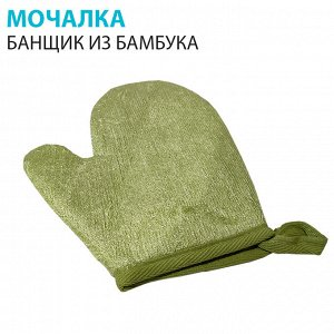 "Мочалка ""Банщик"" из бамбука"