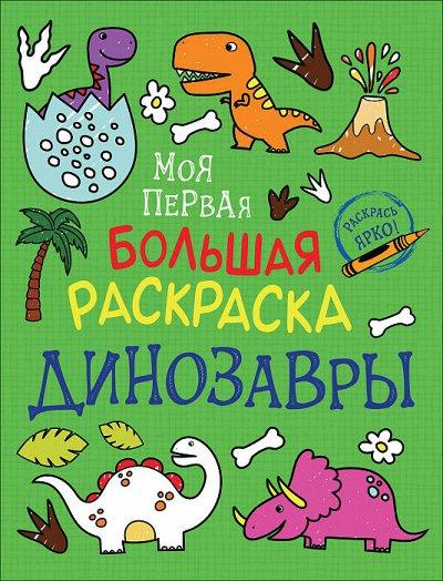 «POCMЭН» — Детское издательство №1 в России — Моя первая большая раскраска — Детская литература