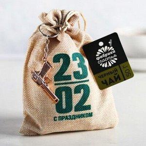"""Чай черный в холщевом мешочке с брелоком """"23.02"""", 50 гр"""
