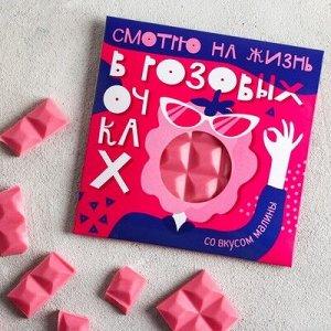 Цветная кондитерская плитка «В розовых очках», 50 г