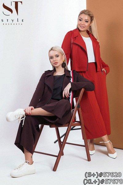 ST STYLE❄PLUS SIZE+++ Твоя весна 2021   — Офисные костюмы.Брючные и юбочные — Костюмы