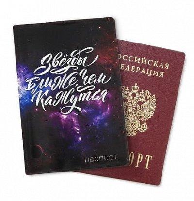 Гипер*маркет Аксессуаров-23 — Обложки для документов-2 — Химия и косметика