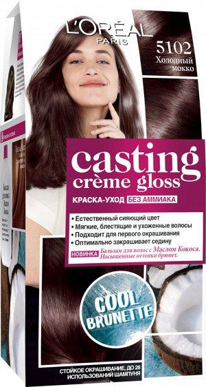 NEW Краска-крем д/волос Кастинг Глосс 5102 Холодный мокко