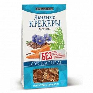 """КРЕКЕРЫ/Льняные крекеры """"Морковные"""", упаковка 60г"""