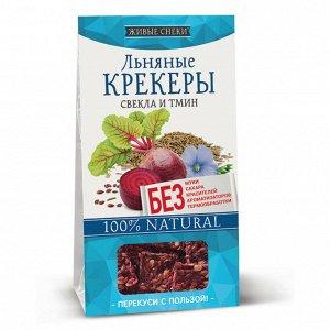"""КРЕКЕРЫ/Льняные крекеры """"Свекла и тмин"""", упаковка 60г"""