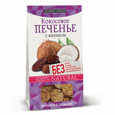 Живые снэки - полезный и вкусный перекус! — Печенье — Диетические кондитерские изделия