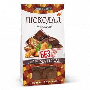"ШОКОЛАД/Шоколад ""С миндалем"", упаковка 100г"