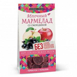 """МАРМЕЛАД/Яблочный мармелад """"Со смородиной"""", упаковка 90г"""