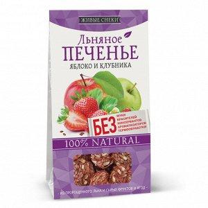 """ПЕЧЕНЬЕ/Льняное печенье """"Яблоко и клубника"""", упаковка 60г"""