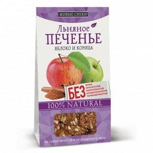 """ПЕЧЕНЬЕ/Льняное печенье """"Яблоко и корица"""", упаковка 60г"""