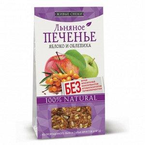 """ПЕЧЕНЬЕ/Льняное печенье """"Яблоко и облепиха"""", упаковка 60г"""