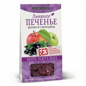 """ПЕЧЕНЬЕ/Льняное печенье """"Яблоко и смородина"""", упаковка 60г"""