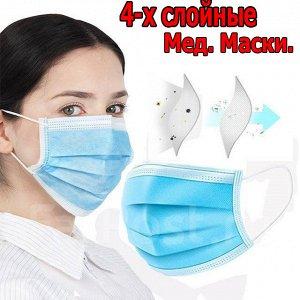 Защитная маска 4-х слойная. 50шт