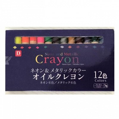 🔴 Витамины, капли и др. из Японии! Много новинок!   — Канцелярия  — Рисование