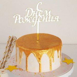 Топпер на торт «С Днём Рождения», 14?15 см 4716660