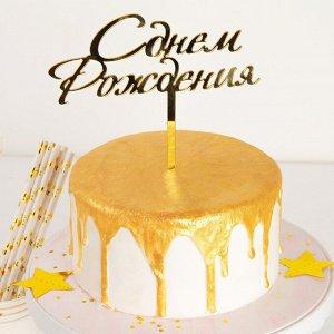 Топпер на торт «С Днём Рождения», 15?13,5 см 4716661