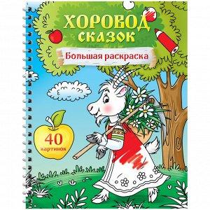 """Большая раскраска А4 на гребне, ArtSpace """"Хоровод сказок"""", 40стр."""