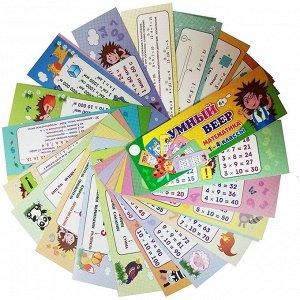 """Учебный веер """"Математика. 1-4 классы"""" , 60*170, картон мелованный, 32л."""