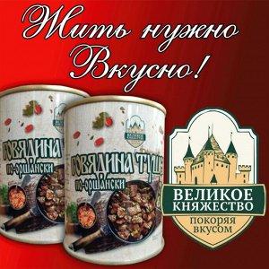 """Консервы мясные """"Белорусские"""" кусковые в соусе Говядина тушеная по-оршански 340 гр."""