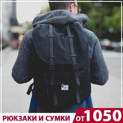 Муся Дискаунтер. Товары для всей семьи — Рюкзаки и сумки — Рюкзаки и портфели