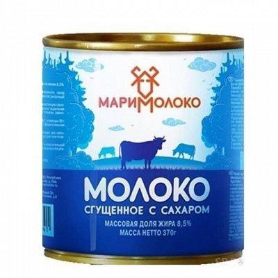 """ЯСНОе СОЛНЫШКО на утро, вкусный КУЗЯ на десерт, крупы, мука  — Сгущенное молоко  """"ЙОШКАРЛИНСКАЯ"""" и Сухое молоко — Сухое молоко и заменители"""