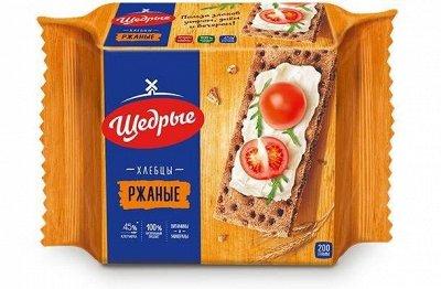 """ЯСНОе СОЛНЫШКО на утро, вкусный КУЗЯ на десерт, крупы, мука  — Хлебцы """"ЩЕДРЫЕ"""" — Хлебцы"""