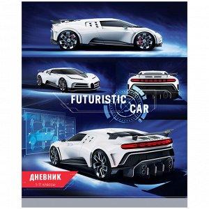 """Дневник 1-11 кл. 40л. """"Авто. Futuristic car"""", ВД-лак"""