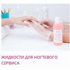 👑А*Элита! 23 Быть Настоящей,Быть Собой! ✂ — Жидкости для ногтевого сервиса .DOMIX GREEN PROFESSIONAL — Средства для маникюра и педикюра