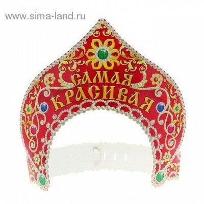 ❗❗Праздник на ура.❗❗Елочные украшения. — Праздничные колпаки и карнавальные бумажные короны — Карнавальные товары