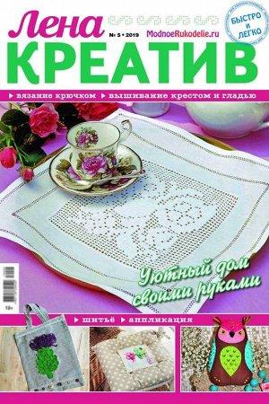 Журнал ЛЕНА КРЕАТИВ №05/2019