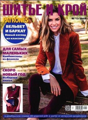 Журнал ШИК: ШИТЬЕ И КРОЙ №12/2019, 205х275, , 26стр