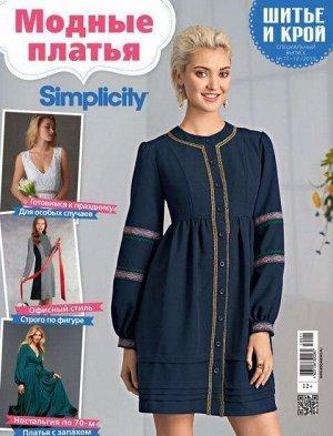 Журнал ШИК: ШИТЬЕ И КРОЙ.Спецвыпуск №11-12/2019 Модные платья. Модели из американского каталога Simplicity