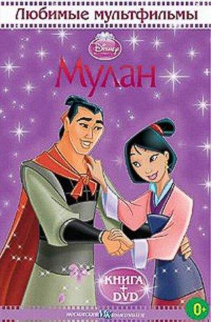 Мулан. Любимые мультфильмы с DVD