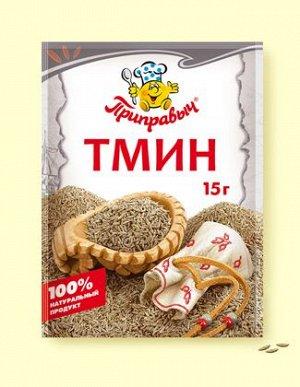 Тмин, 15 г Семена тмина применяются при засолке огурцов и помидоров, квашении капусты, мариновании грибов, приготовлении пива и кваса. Картофель в мундире станет еще вкуснее и ароматнее, если его отва