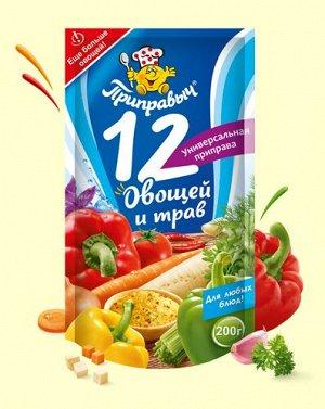 """ПРИПРАВА """"12 ОВОЩЕЙ И ТРАВ"""" 200 г"""